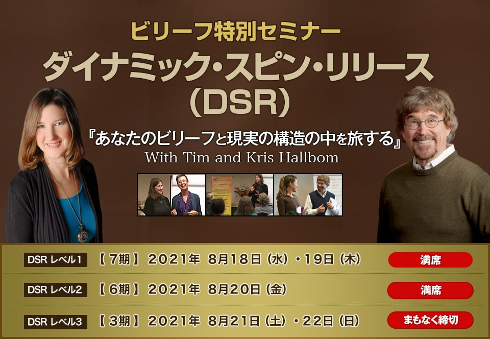 ビリーフ特別セミナー「ダイナミック・スピン・リリース(DSR)」