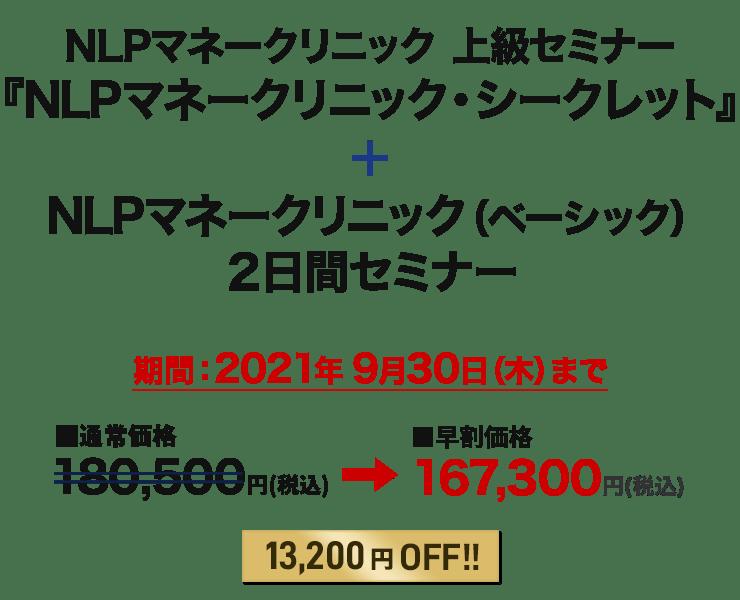 NLPマネークリニック・シークレット+NLPマネークリニック(ベーシック)セミナー