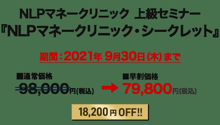 NLPマネークリニック・シークレット マネクリトレーナー受付
