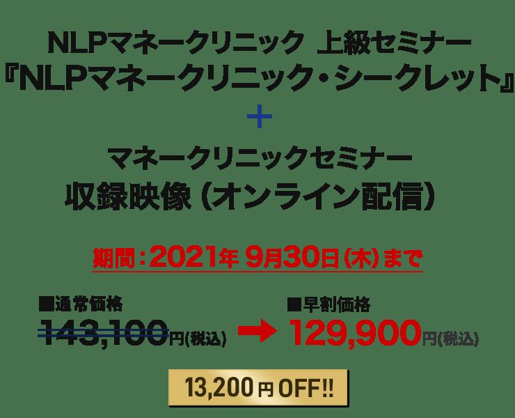 NLPマネークリニック・シークレット+NLPマネークリニック(ベーシック)セミナー映像