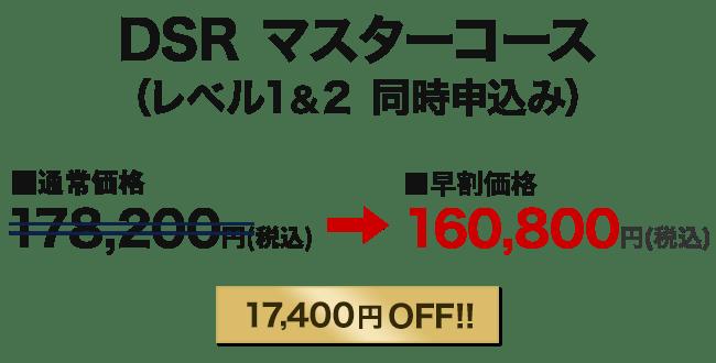 DSRマスターコース