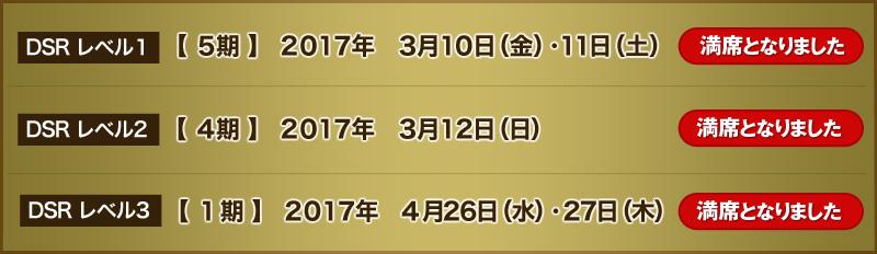 ビリーフ特別セミナー「ダイナミック・スピン・リリース(DSR)」スケジュール